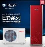 欧特斯/E彩系列/150升
