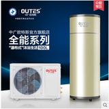 欧特斯/全能系列/300升