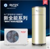 outes/中广欧特斯热泵空气能热水器家用160空气源KF110-1/A160L-1